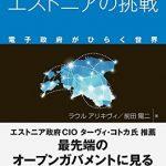 エストニアから学ぶ日本における電子政府の在り方